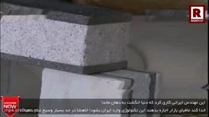 این مهندس ایرانی کاری کرد که دنیا انگشت به دهان ماند!