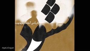 موسیقی بی کلام - تلفیقی - سه تار و پیانو