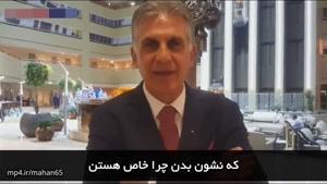 پیام کی روش به مردم ایران من آماده اخراج هستم