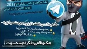 دانلود برنامه هک تلگرام نسخه جدید bia۴roman.com