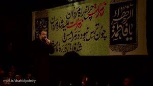 حاج محمود کریمی شب دوم فاطمیه اول ۹۵(زهراست چراغ راه مردان)