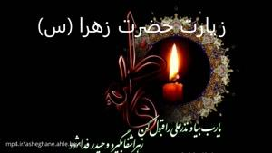 زیارت حضرت زهرا (س)- بسیار زیبا- حاج محمد طاهری