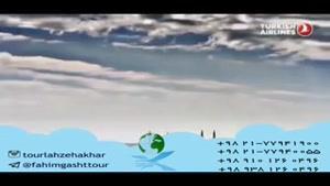 تور استانبول و تور ترکیه نوروز ۹۶ با آژانس مسافرتی فهیم گشت