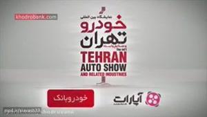 رونمایی از بی ام و ۲۲۵ آی در نمایشگاه خودرو تهران