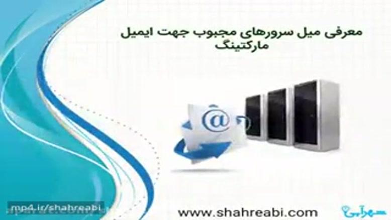 معرفی میل سرورهای مجبوب جهت ایمیل مارکتینگ