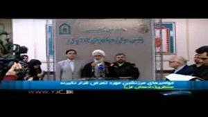 گزیده خبر 20:30 مورخ 18 بهمن 95