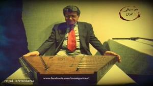 سنتور نوازی و آواز محمدرضا شجریان