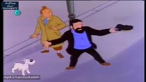 کارتون ماجراهای تن تن - قسمت چهارم
