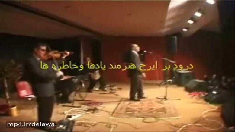 ایرج خواجه امیری و ترانه اومدم از هند اومدم بیاد فردین