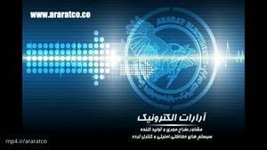 آرارات الکترونیک تولید کننده سیستم های حفاظتی امنیتی و کنترل تردد