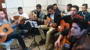 همنوازی کلاس گیتار استاد کریمی آموزشگاه موسیقی رودکی