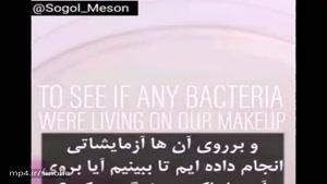 باکتری های زنده موجود در وسایل آرایشی