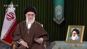 پیام رهبر معظم انقلاب به مناسبت عید نوروز