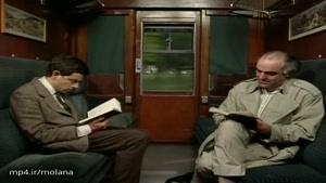 مستر بین در قطار