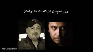 ویدیو کامل از واکنش محسن چاوشی به گفته های شهرام آذر در برنامه استیج منوتو(من و تو)