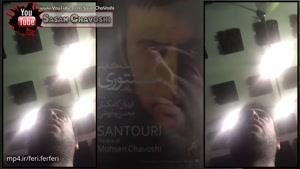 زندە خوندن محسن چاوشی برای جواب دادن امیر تتلو و مجتبی کبیری و اونایی کە پشت سرش شایعە میگن.
