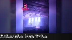 شله شله در کنسرت محسن یگانه حتما نگاه کنید