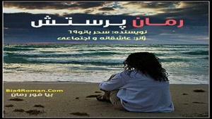 دانلود رمان پرستش - رمان عاشقانه Bia۴roman