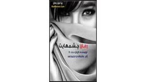 دانلود رمان عاشقانه چشمهایت bia۴roman.com