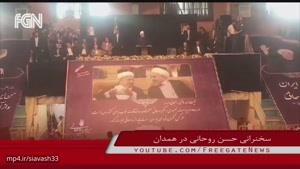 سخنان بی سابقه حسن روحانی در همدان خطاب به سپاه و قوه قضائیه