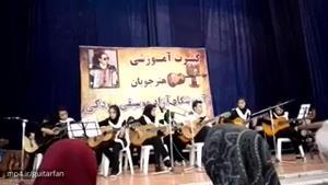 اجرای فوق العاده دلنشین و زیبای گروه بانوان گیتار استاد امیر کریمی در آموزشگاه موسیقی رودکی اصفهان