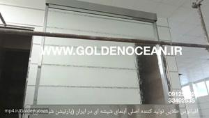 تولید کننده اصلی آبنمای شیشه ای در ایران ۰۹۱۲۵۹۹۲۳۷۶ __۳۳۴۰۲۵۳۵