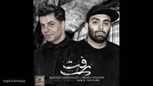 دانلود آهنگ جدید رفت از مسعود صادقلو