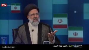 گفتگوی ویژه خبری با حضور سید ابراهیم رئیسی - انتخابات ریاست جمهوری ایران ۱۳۹۶ (۱)