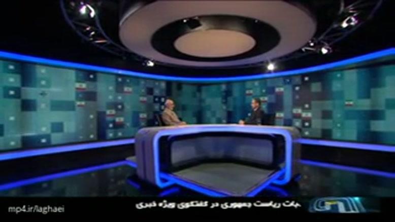 گفتگوی ویژه خبری با حضور سید مصطفی آقا میر سلیم - انتخابات ریاست جمهوری ۹۶ ایران (۴)
