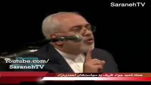 حمله شدید ظریف به سیاستهای احمدی نژاد و انتقاد از رقبای روحانی