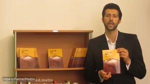 """معرفی کتاب پرفروش """"مهمتر از مهم"""""""