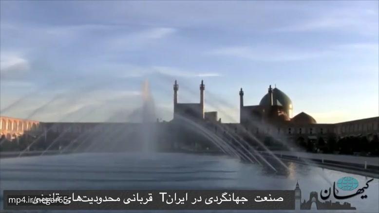کیهان لندن - صنعت جهانگردی در ایران قربانی محدودیت های قانونی