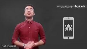آیا گوشی های موبایل به آنتی ویروس نیاز دارند ؟