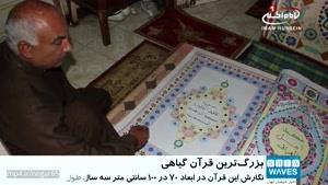 بزرگ ترین قرآن گیاهی در انتظار ثبت در گینس