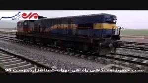 تست خطوط ایستگاهی و سوزنی راه آهن تهران - همدان
