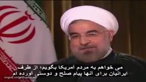جمله آقای روحانی به مردم آمریکا به زبان انگلیسی :))