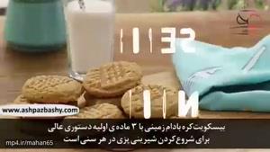 بیسکویت کره بادام زمینی با ۳ ماده اولیه