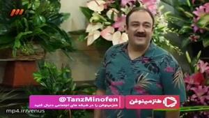 طنزمینوفن_ گل خریدن مهران غفوریان برای خواستگاری