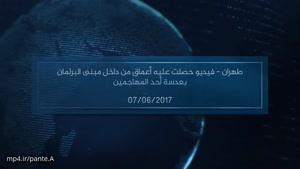داعش مسئولیت حمله انتحاری مجلس را به عهده گرفت.