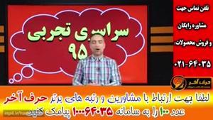 عربی کنکور حرف آخر۰۲۱۶۶۰۲۸۱۲۶