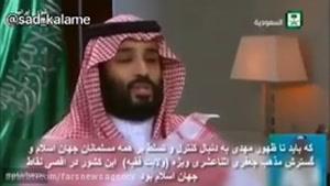 مصاحبه ولیعهد عربستان درباره ایران