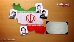 نماهنگ همه شهدای موشکی ایران