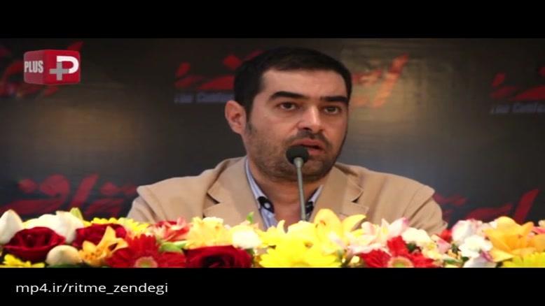 اعتراض شدید شهاب حسینی به کارگردانی که نویسندگی میکند/قلم حرمت دارد/نشست خبری تئاتر اعتراف