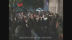 مراسم احیای شب قدر و عزاداری شهادت حضرت علی (ع) در استان سمنان