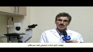 تولید نانو ذرات زیستی ضد سرطان  از گیاهان بومی در ایلام