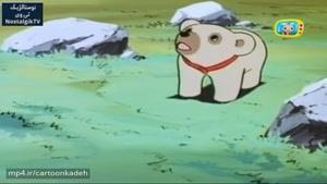 کارتون بچه های کوه تاراک (جکی و جیل) - قسمت بیست و دوم