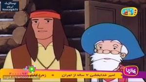 کارتون بچه های کوه تاراک (جکی و جیل) - قسمت بیست و چهارم