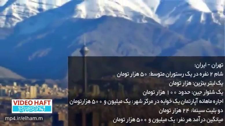 تهران گرانتر است یا نیویورک؟