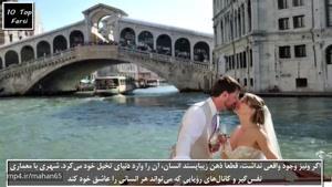 ۱۰ تا از شهرهای رومانتیک و عاشقانه جهان