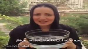 شیلا خداداد در چالش سطل آب یخ